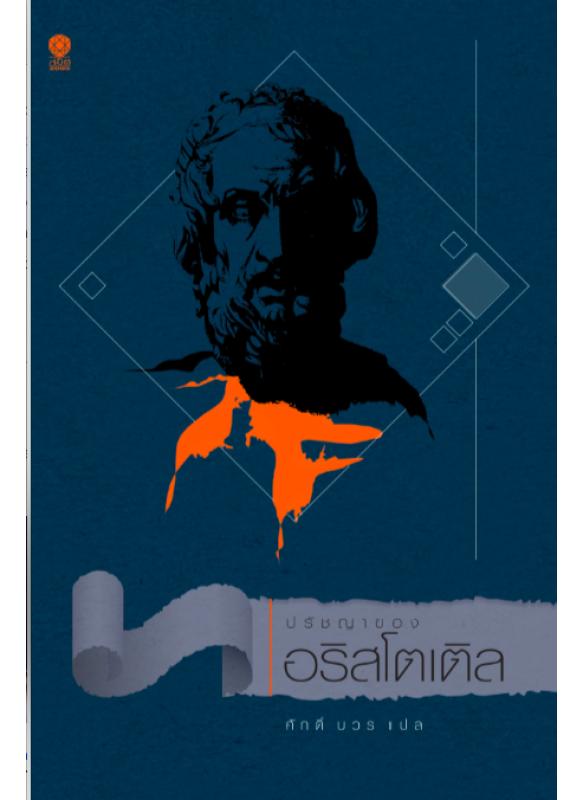 ปรัชญาของอริสโตเติล สำหรับผู้ที่เริ่มเรียนรู้ Aristotle
