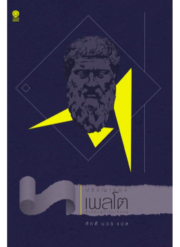 ปรัชญาของเพลโต Plato