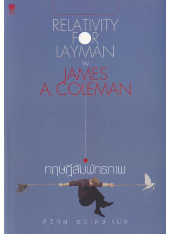 ทฤษฎีสัมพัทธภาพ Relativity for layman
