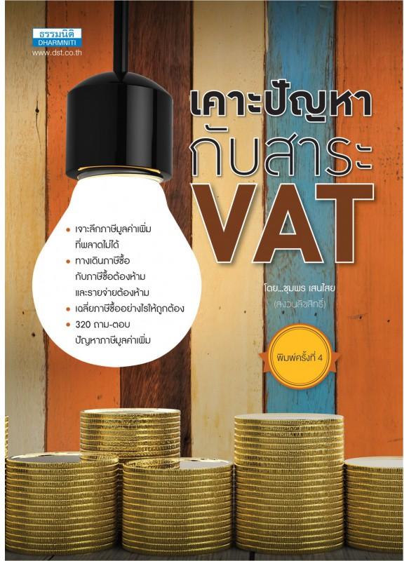 เคาะปัญหากับสาระ VAT พิมพ์ครั้งที่ 4
