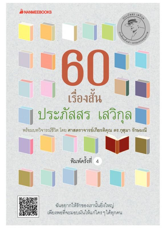 60 เรื่องสั้น ประภัสสร เสวิกุล