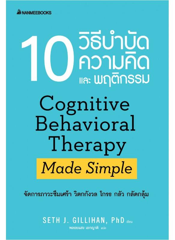 10 วิธีบำบัดความคิดและพฤติกรรม