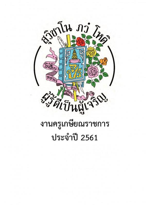 ประมวลภาพงานครูเกษียณราชการ ปี 61