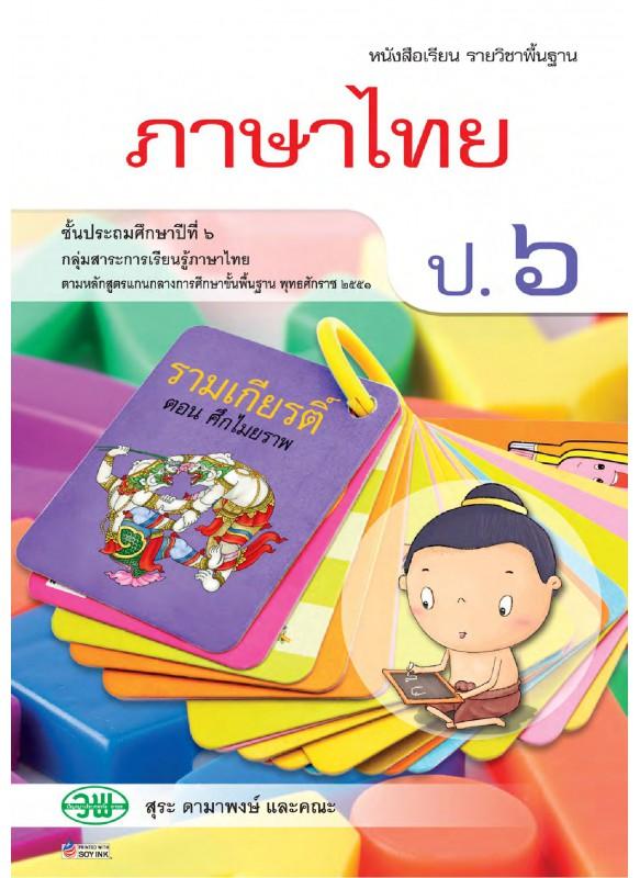 บร. ภาษาไทย ป.6 (ฉบับทบทวน)