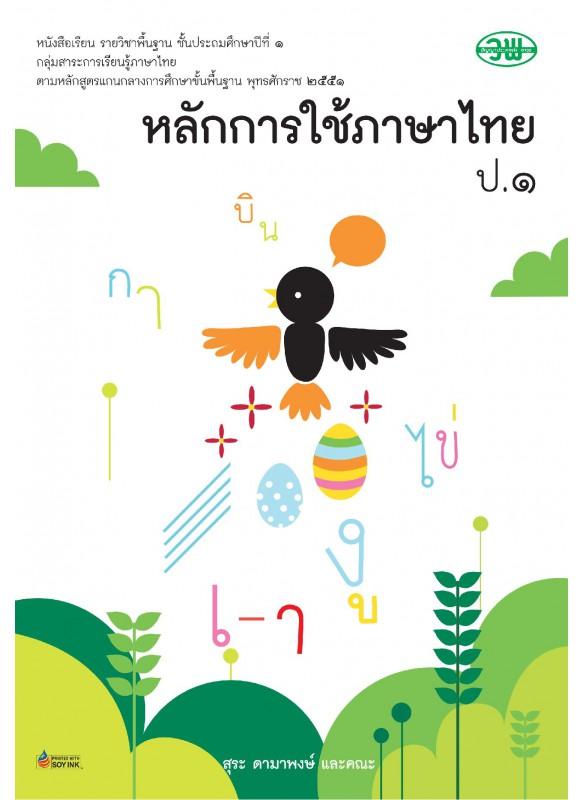 บร. หลักภาษาไทยและการใช้ภาษา ป.1 (ฉบับทบทวน)