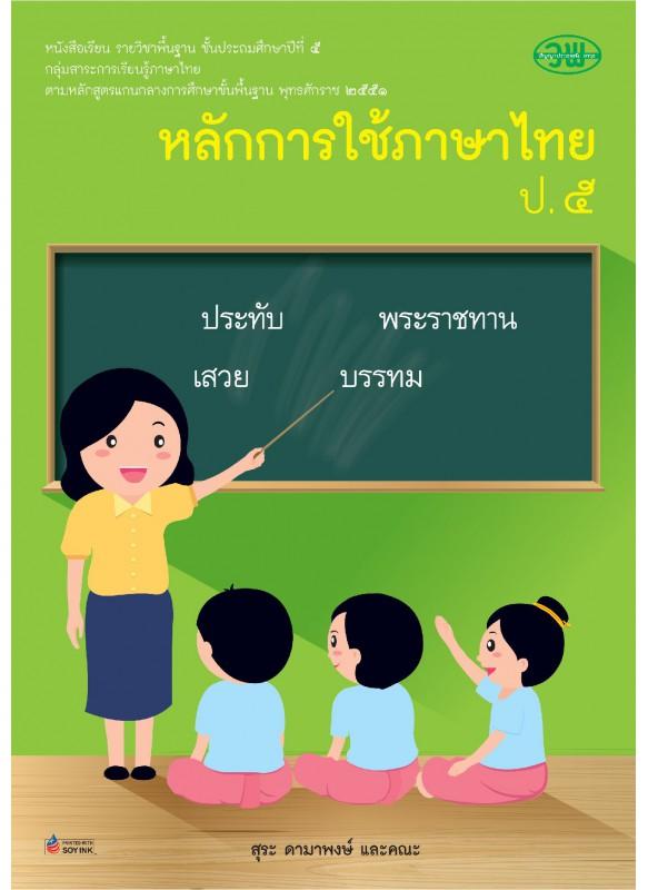 บร. หลักภาษาไทยและการใช้ภาษา ป.5 (ฉบับทบทวน)