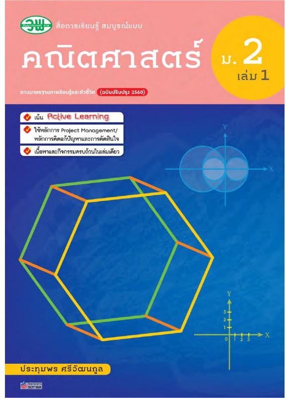 สื่อการเรียนรู้สมบูรณ์แบบคณิตศาสตร์ ม.2 เล่ม 1