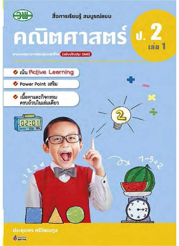 สื่อการเรียนรู้สมบูรณ์แบบคณิตศาสตร์ ป.2 เล่ม 1