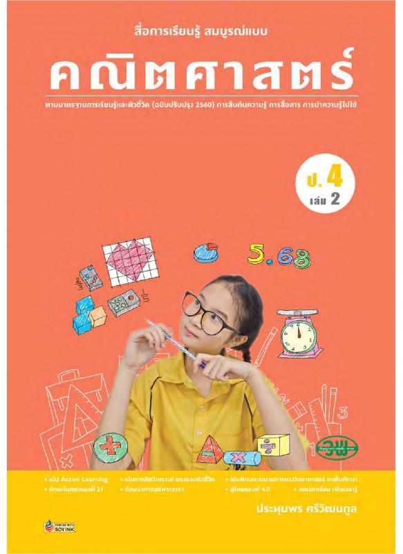 สื่อการเรียนรู้สมบูรณ์แบบคณิตศาสตร์ ป.4 เล่ม 2