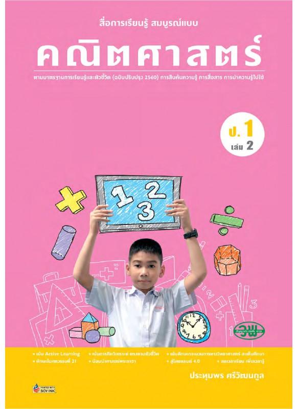 สื่อการเรียนรู้สมบูรณ์แบบคณิตศาสตร์ ป.1 เล่ม 2