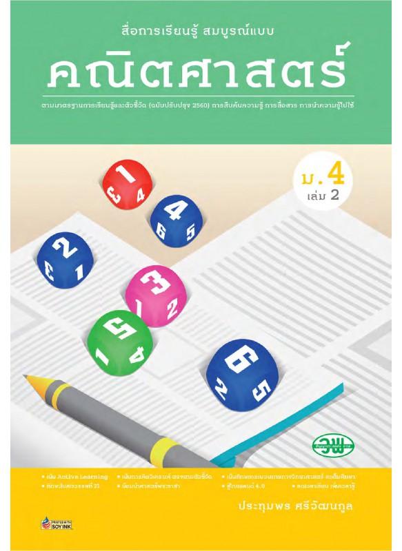 สื่อการเรียนรู้สมบูรณ์แบบคณิตศาสตร์ ม.4 เล่ม 2