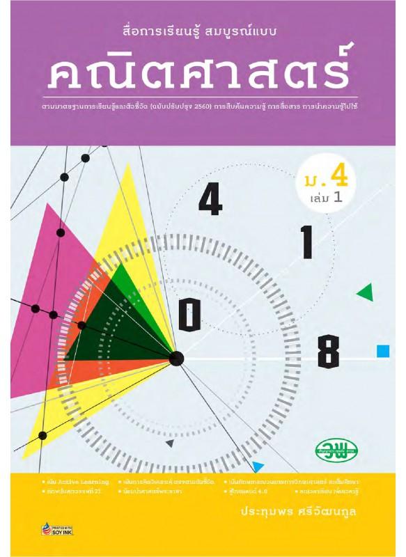 สื่อการเรียนรู้สมบูรณ์แบบคณิตศาสตร์ ม.4 เล่ม 1