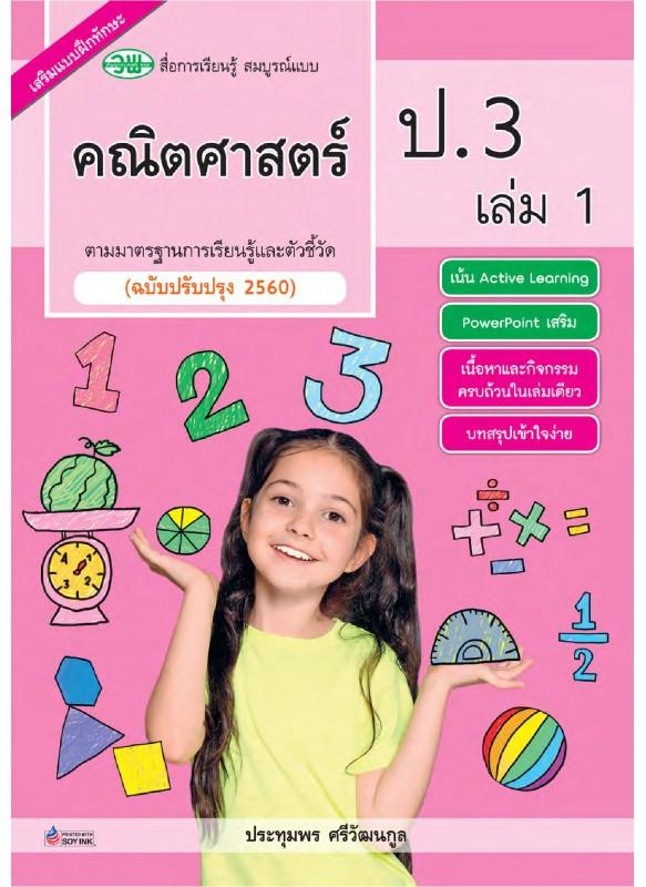สื่อการเรียนรู้สมบูรณ์แบบคณิตศาสตร์ ป.3 เล่ม 1
