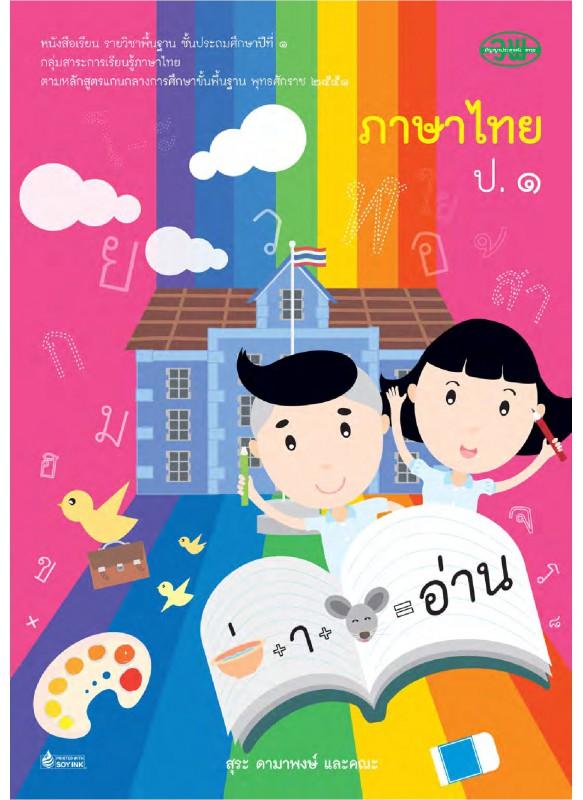บร. ภาษาไทย ป.1 (ฉบับทบทวน)