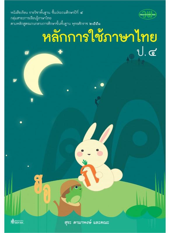 บร. หลักภาษาไทยและการใช้ภาษา ป.4 (ฉบับทบทวน)