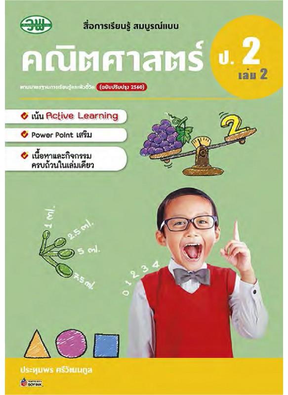 สื่อการเรียนรู้สมบูรณ์แบบคณิตศาสตร์ ป.2 เล่ม 2