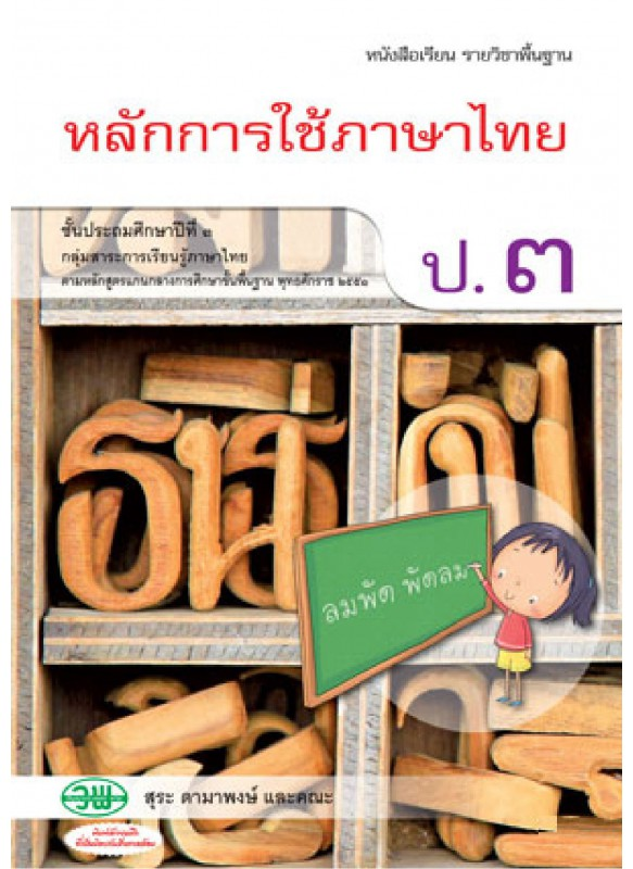 บร. หลักภาษาไทยและการใช้ภาษา ป.3 (ฉบับทบทวน)