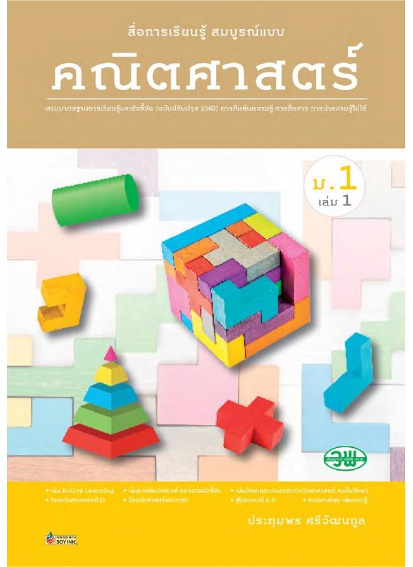 สื่อการเรียนรู้สมบูรณ์แบบคณิตศาสตร์ ม.1 เล่ม 1