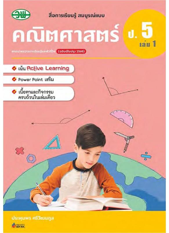 สื่อการเรียนรู้สมบูรณ์แบบคณิตศาสตร์ ป.5 เล่ม 1
