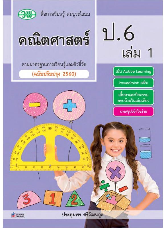สื่อการเรียนรู้สมบูรณ์แบบคณิตศาสตร์ ป.6 เล่ม 1