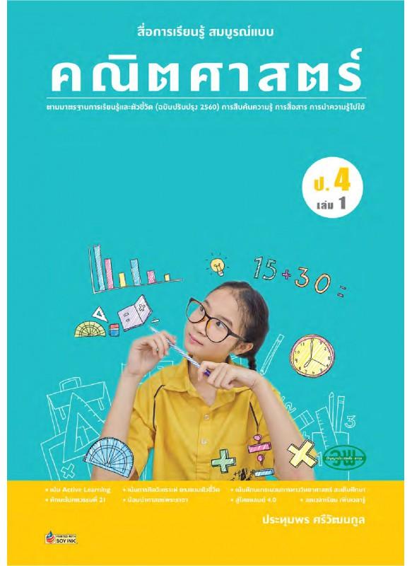 สื่อการเรียนรู้สมบูรณ์แบบคณิตศาสตร์ ป.4 เล่ม 1