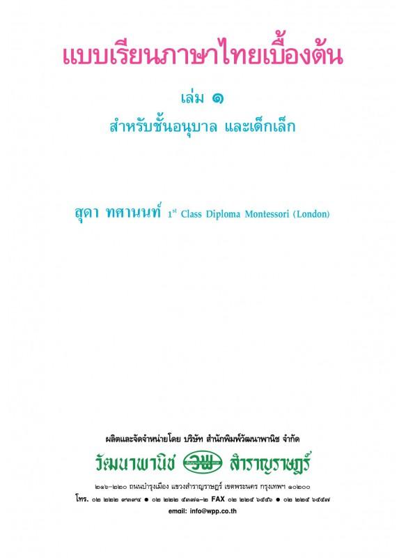 บร.ภาษาไทยเบื้องต้น เล่ม 1