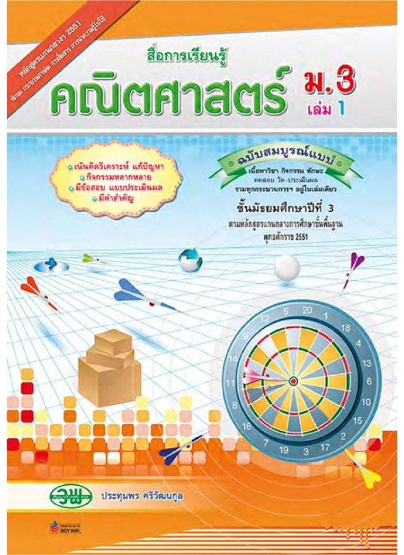สื่อการเรียนรู้สมบูรณ์แบบคณิตศาสตร์ ม.3 เล่ม 1