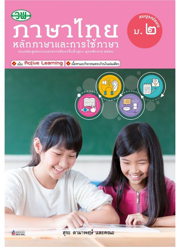 สื่อการเรียนรู้สมบูรณ์แบบหลักภาษาและการใช้ภาษา ม.2
