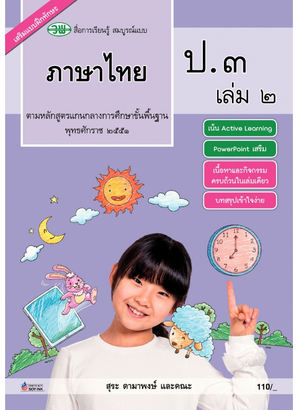 สื่อการเรียนรู้สมบูรณ์แบบภาษาไทย ป.3 เล่ม 2