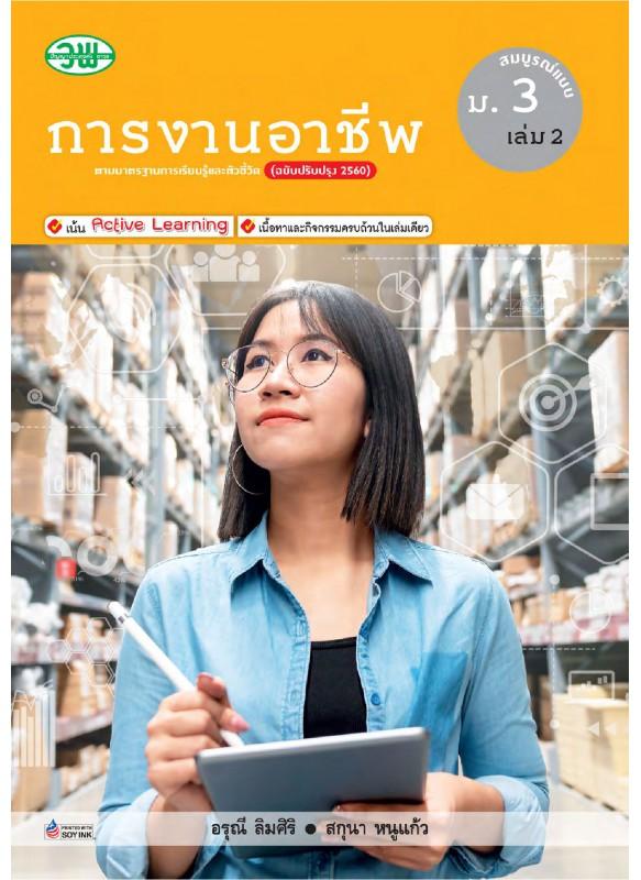สื่อการเรียนรู้สมบูรณ์แบบการงานอาชีพ ม.3 เล่ม 2