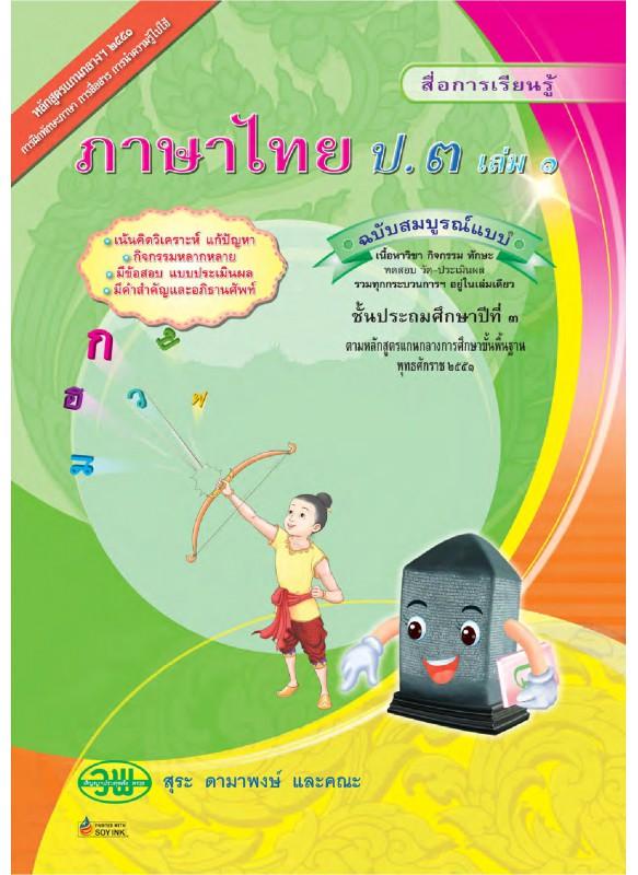 สื่อการเรียนรู้สมบูรณ์แบบภาษาไทย ป.3 เล่ม 1