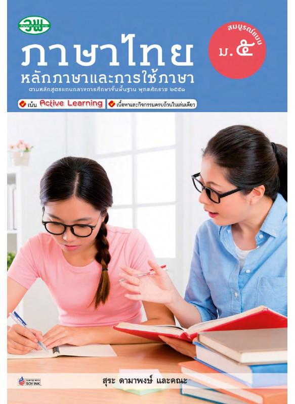 สื่อการเรียนรู้สมบูรณ์แบบหลักภาษาและการใช้ภาษา ม.5