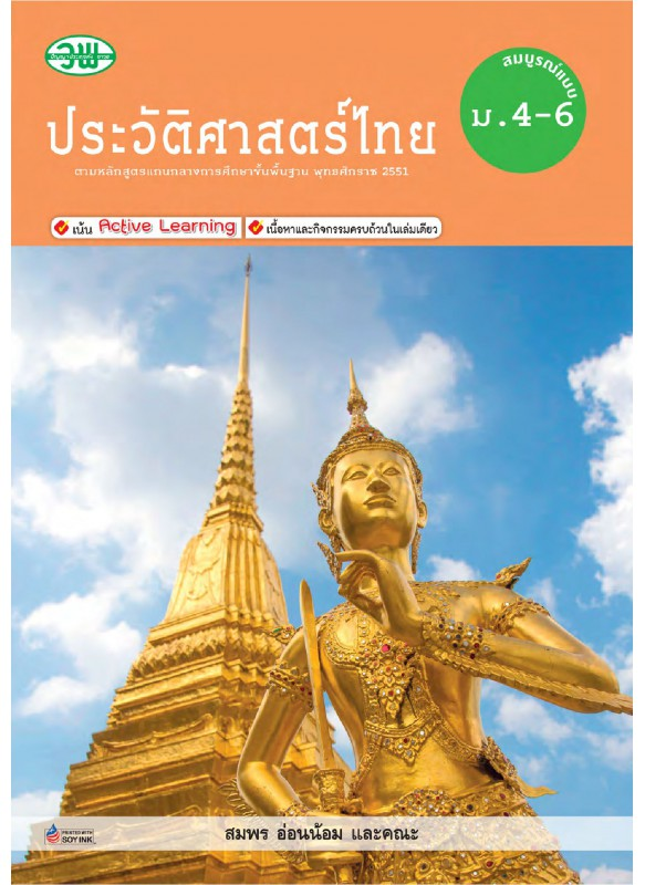สื่อการเรียนรู้สมบูรณ์แบบประวัติศาสตร์ไทย ม.4-6