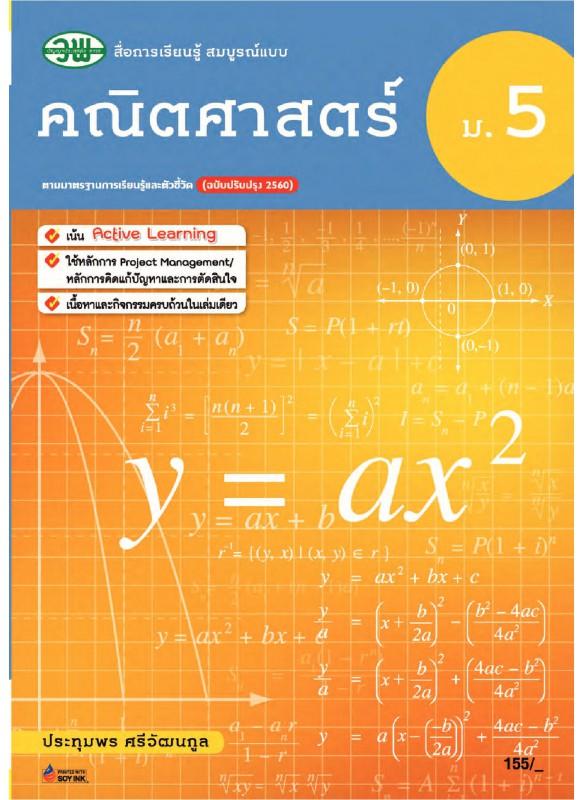 สื่อการเรียนรู้สมบูรณ์แบบคณิตศาสตร์ ม.5