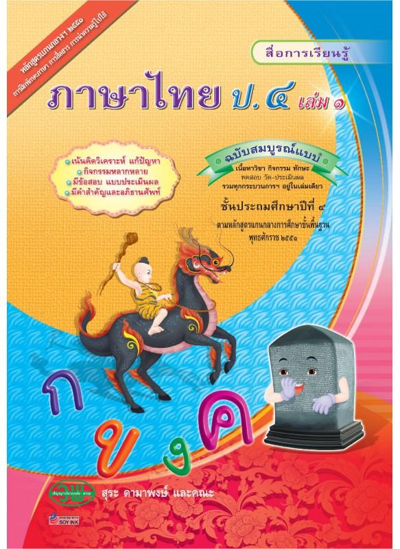 สื่อการเรียนรู้สมบูรณ์แบบภาษาไทย ป.4 เล่ม 1