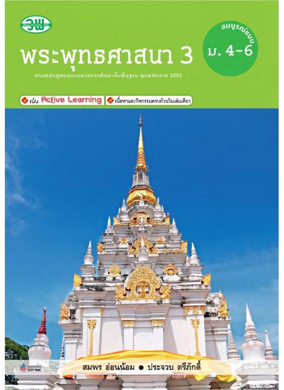 สื่อการเรียนรู้สมบูรณ์แบบพระพุทธศาสนา 3 ม.4-6