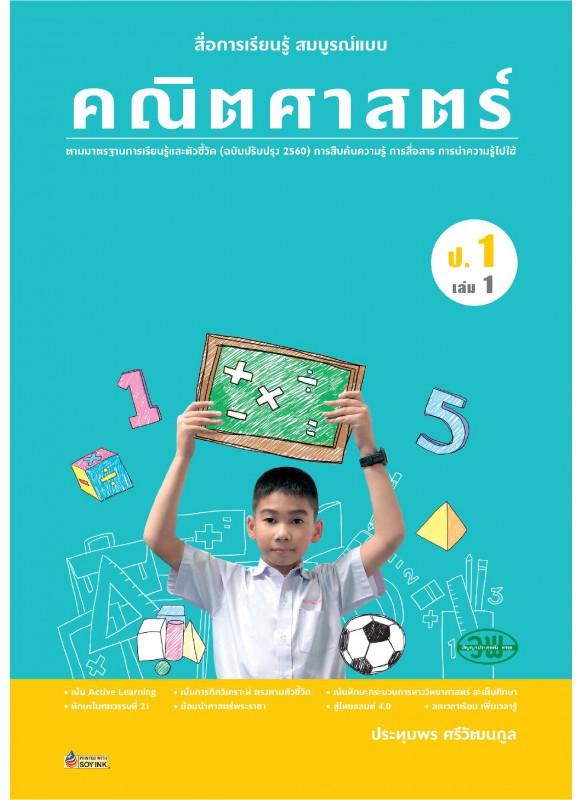 สื่อการเรียนรู้สมบูรณ์แบบคณิตศาสตร์ ป.1 เล่ม 1