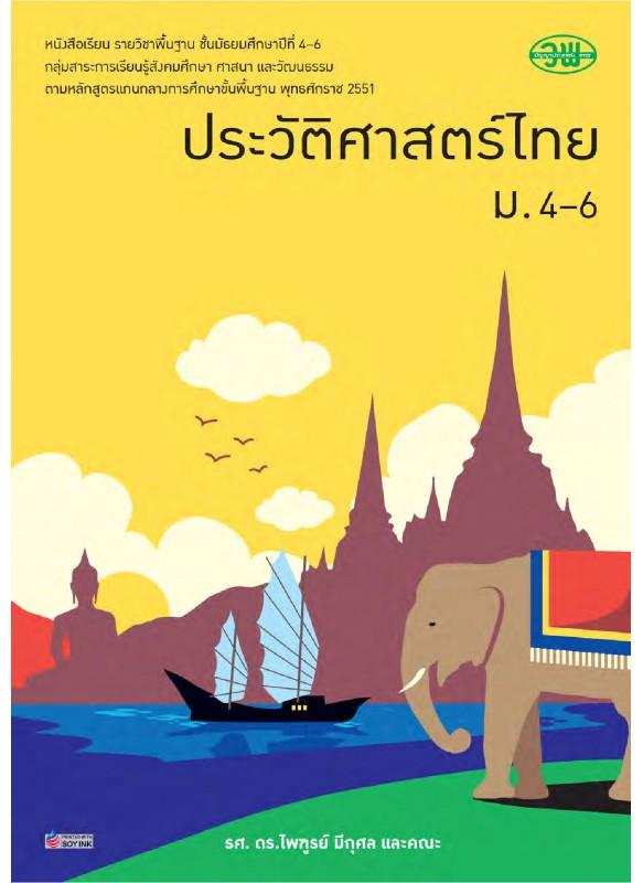 บร. ประวัติศาสตร์ไทย ม.4-6 (ฉบับทบทวน)