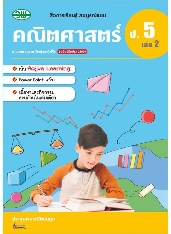 สื่อการเรียนรู้สมบูรณ์แบบคณิตศาสตร์ ป.5 เล่ม 2