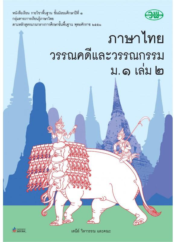 บร. ภาษาไทย ม.1 เล่ม 2