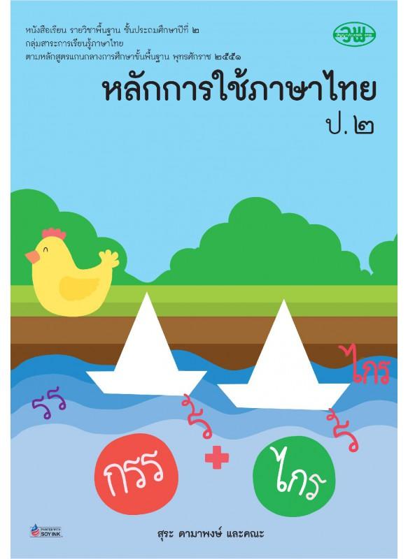 บร. หลักภาษาไทยและการใช้ภาษา ป.2 (ฉบับทบทวน)