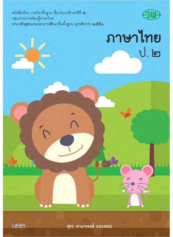 บร. ภาษาไทย ป.2 (ฉบับทบทวน)