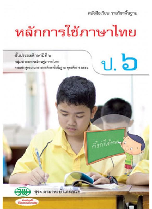 บร. หลักภาษาไทยและการใช้ภาษา ป.6 (ฉบับทบทวน)