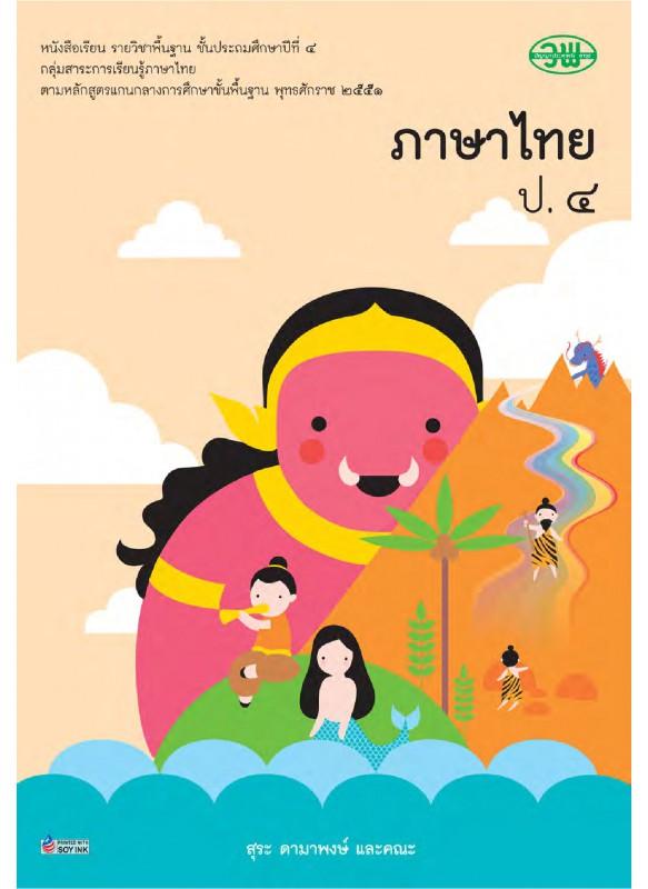 บร. ภาษาไทย ป.4 (ฉบับทบทวน)