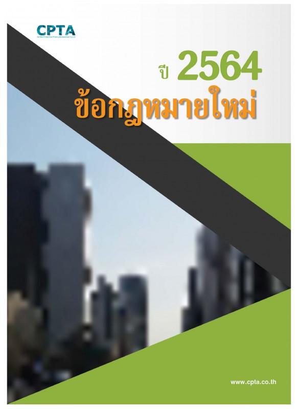 ข้อกฎหมายใหม่ ปี 2564