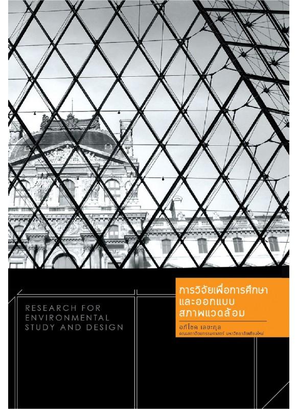 การวิจัยเพื่อการศึกษาและการออกแบบสภาพแวดล้อม