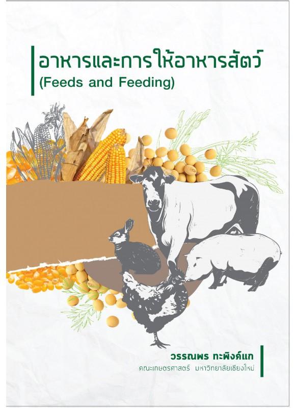 อาหารและการให้อาหารสัตว์ (Feeds and Feeding)