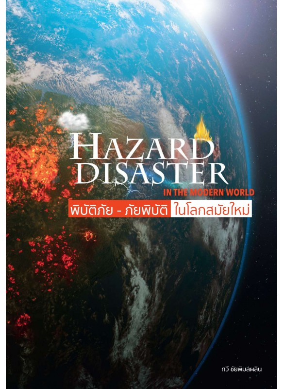Hazard Disaster in the Modern World