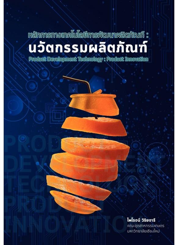 หลักการทางเทคโนโลยีการพัฒนาผลิตภัณฑ์ นวัตกรรมผลิตภัณฑ์