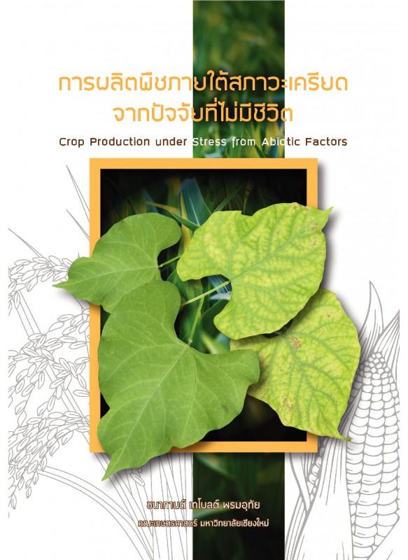 การผลิตพืชภายใต้ภาวะเครียด Crop Production under Abiotic Stress